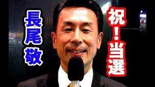 長尾敬さん・祝!当選インタビュー!【青山繁晴さんも大応援!衆議院選挙2017】自民党
