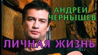 Андрей Чернышов - биография, личная жизнь, дети. Сериал Практика 2 сезон