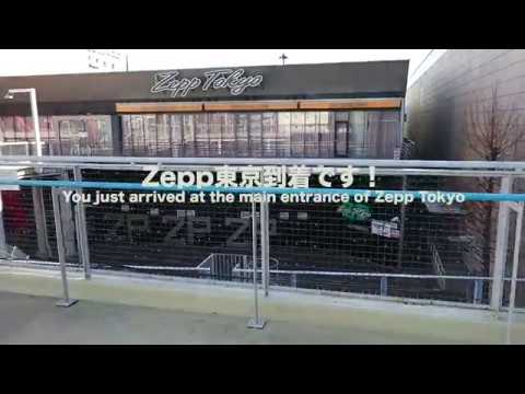 Zepp東京行き方(1) - 東京テレポート駅ご利用の際 / Direction to Zepp Tokyo(From Tokyo Teleport Station)