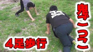 身体能力が高くなる4足歩行鬼ごっこ!! thumbnail