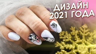 с новым 2021 годом Год КОРОВЫ в дизайне ногтей Наращивание ногтей замесом материалов Ручная роспись