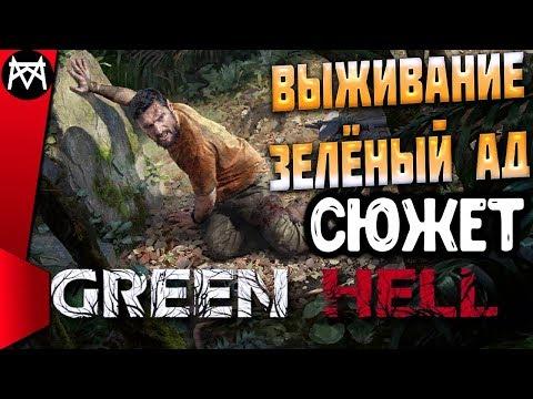 💀 Выживание в Зелёном Аду 💀 История  Green Hell #1 Прохождение сюжета