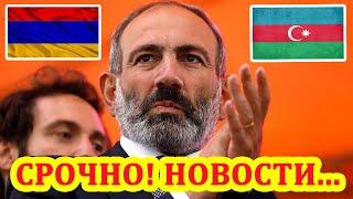 Новости Армении: Почему Пашинян Сдал Карабах? ЭТО КОНЕЦ...