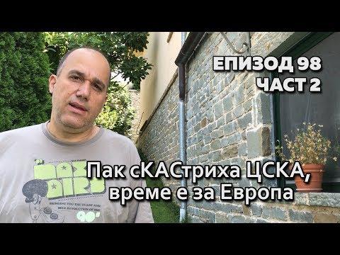 Пак сКАСтриха ЦСКА, време е за Европа (Без Бутонки)