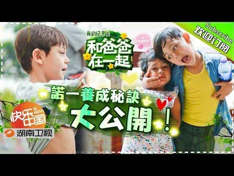 《和爸爸在一起》20151009期: 刘烨一改逗比形象分享育儿经 Together With Dad S3 Documentary【湖南卫视官方版1080p】