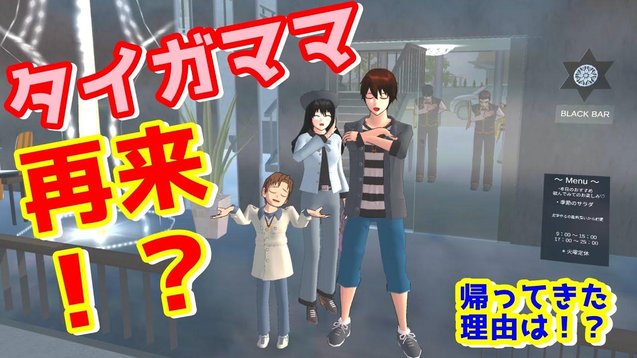 第531話「タイガママ再来!?」Mom is back! ??【サクラスクールシミュレーター】【sakura school simulator】