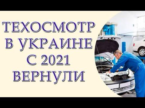 Техосмотр с 2021 года в Украине вернули