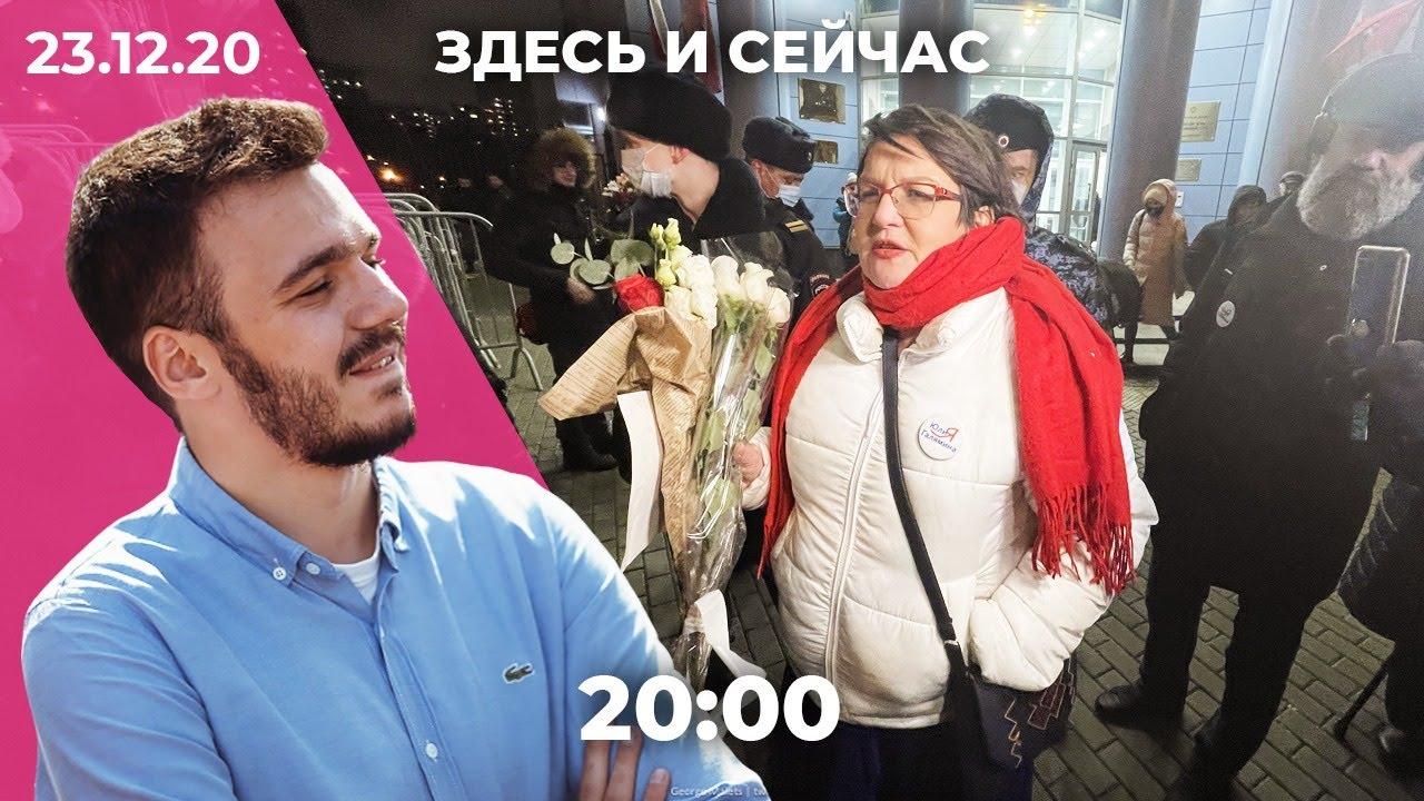 Дембель Шаведдинова. Действия ФСБ против Навального. Два года условно для Галяминой
