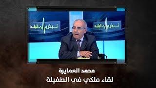 محمد العمايرة - لقاء ملكي في الطفيلة