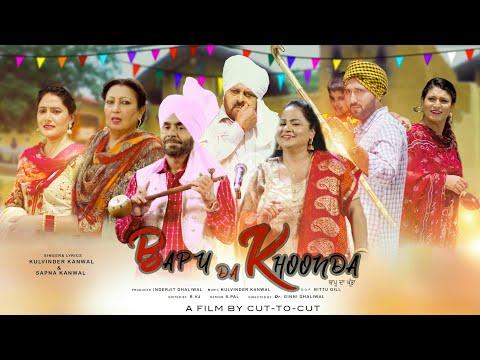 Making ||Bapu Da Khoonda||feat.Mohanmd Sadiq ||Ranjit Kaur || Kulwinder kanwal Sapna Kanwal
