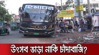 উৎসব ভাড়ার নামে নোয়াখালীতে চলছে চাঁদাবাজি   Jamuna TV