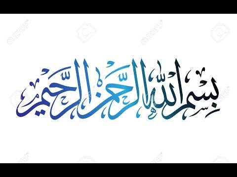 Bismillah with urdu translation c4d creation youtube.