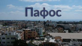 Улицы без названий | Пафос, Кипр