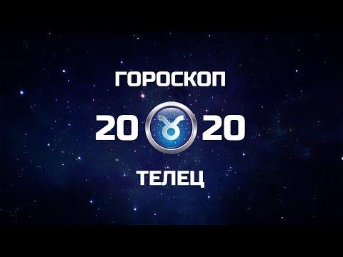 ТЕЛЕЦ - ГОРОСКОП - 2020. Астротиполог - ДМИТРИЙ ШИМКО