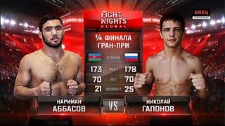 Нариман Аббасов vs. Николай Гапонов / Nariman Abbasov vs. Nikolay Gaponov