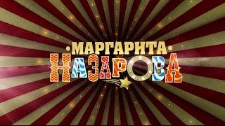 Маргарита назарова 7, 8, 9, 10, 11 серия дата выхода