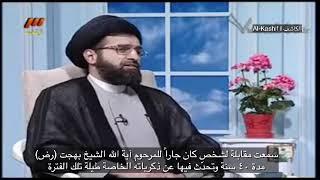 لماذا صلّى آية الله بهجت (قدس سره) على جثمان زوجة جاره ؟     السيد حسيني القمي