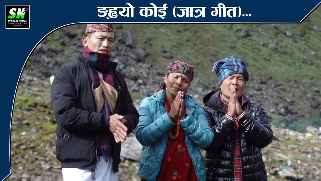 Dudhpokhari Jaatra Geet ङ्ह्यो कोई (जात्र गीत) Gurung Song मृत अवस्थामा रहेको गुरुङ  गीत