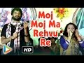 Download Moj Moj Ma Rahevu | Gujarati Live Garba 2016 | Gaman Santhal New Song 2016 MP3 song and Music Video