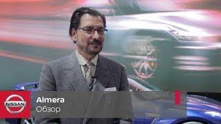 Виктор Насиф и Сиро Накамура о новом седане Nissan Almera 2012