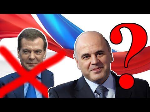 Медведев уходит, Мишустин приходит, что это значит для россиян