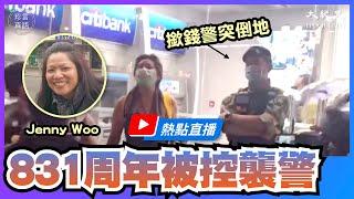 Publication Date: 2020-09-17 | Video Title: 【熱點直播】市民Jenny Woo:(中文字幕) 英國返港考