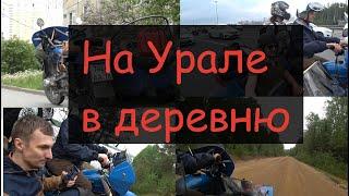 Перегон своим ходом. Везём мотоцикл Урал с коляской в деревню! Мини путешествие.