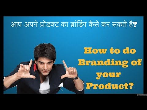 How to do Branding of your product in Hindi? by Anis Khan