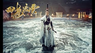 【ENG SUB】剑网3之四海流云 | The Fate Of Swordsman - Full Movie:《剑网3》首部同人网络电影打造传奇武侠 陈思宇、马春瑞、黄靖翔、李向哲主演