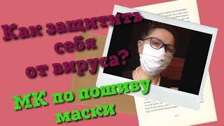 Шью защитные маски сама Выкройка и Мастер класс по пошиву маски Коронавирус Chinese virus