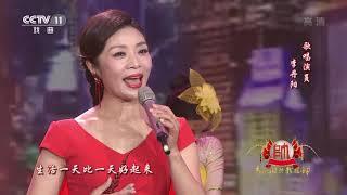 [梨园闯关我挂帅]歌曲《好起来》 演唱:李丹阳| CCTV戏曲