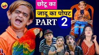 Part-2 Chotu Dada Ka Jaadu ka Popat Tota-Mithu-magical parrot-Popat, Khandeshi Chhotu Dada Comedy