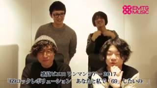 EMTG MUSIC にて感覚ピエロのインタビュー&コメント動画を公開! http:...