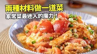 【1mintips】半夜別看!會肚子餓!兩種材料做一道菜,家常菜最迷人的魔力!