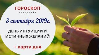 День интуиции и истинных желаний | Гороскоп | 3.09.2019 (Вт)