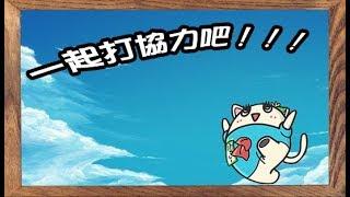 繼續打茶熊!!!/第六個特異點,完!【肥康白貓台】17/12