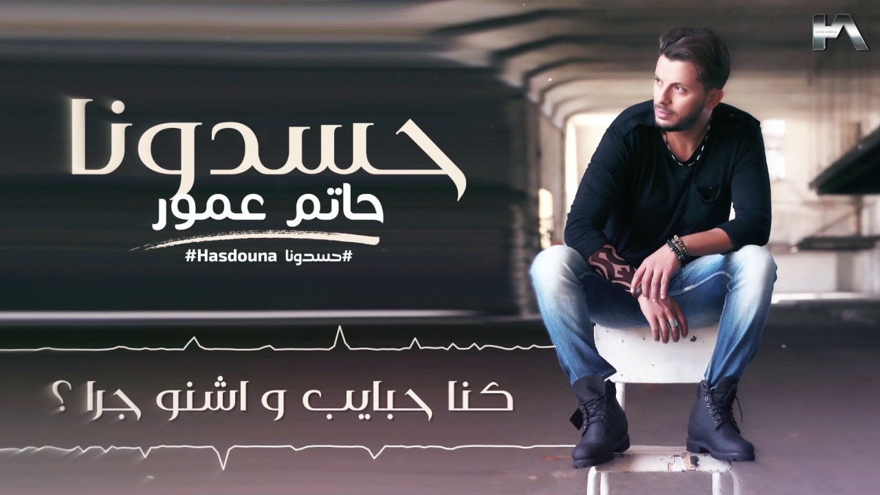 music hatim ammor hasdouna mp3