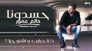 Hatim Ammor - Hasdouna (Karaoké) | (حاتم عمور - حسدونا (كاريوكي