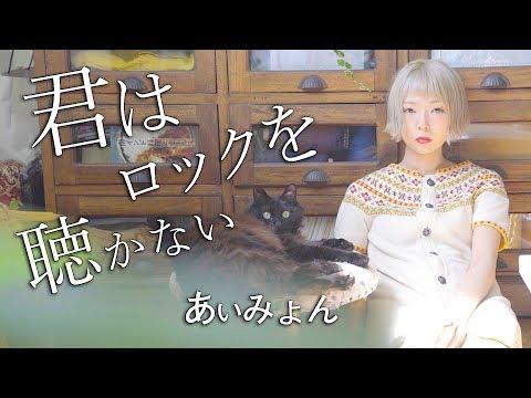 【MV】君はロックを聴かない/あいみょん(Covered by あさぎーにょ)
