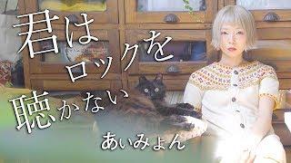 【MV】君はロックを聴かない/あいみょん(Covered by あさぎーにょ) thumbnail