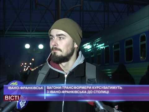 Вагони трансформери курсуватимуть з Івано Франківська до столиці