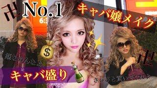【全滅種】キャバ嬢全盛期、MAXメガ盛りメイクついに挑戦!! thumbnail