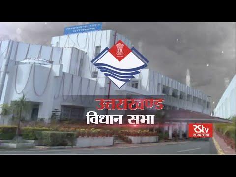 Our Legislative Bodies - Uttarakhand Legislative Assembly | उत्तराखंड विधान सभा