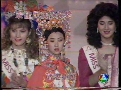 Miss Asia Pacific 1989