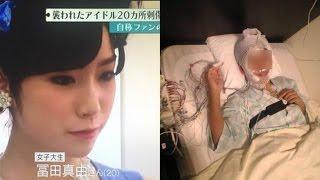 【冨田真由】被砍女偶像顏面麻痺 開庭「求判嫌犯死刑」