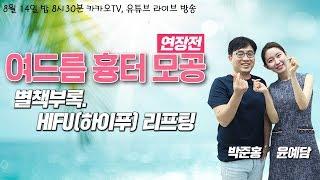 [New][메디텔] 내 피부에 날개를 달아줘-여드름 흉터와 모공 연장전 thumbnail