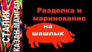 Разделка и мариновка СВИНИНЫ НА ШАШЛЫК по Сталику Ханкишиеву