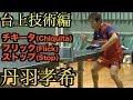 【卓球】琉球アスティーダ所属の丹羽孝希選手の多球練習(台上技術編)【日本代表の台上練習に迫る】