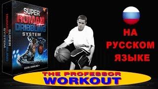 The Professor Workout  Уроки баскетбола.
