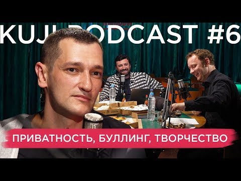 Олег Навальный (KuJi Podcast 6)